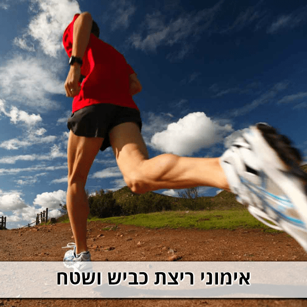 קבוצות ריצה חדשות במועדון עמק האושר